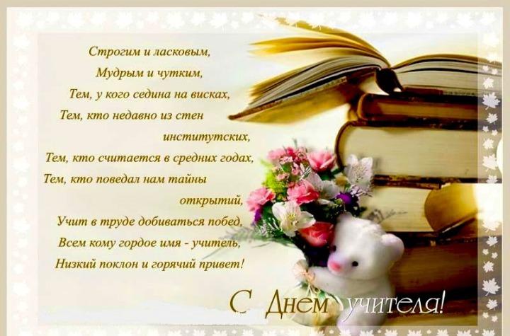 Поздравления ко дню учителя белорусский язык